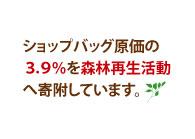 ショップバッグ原価の3.9%を森林再生活動「Present Tree」 へ寄附しています
