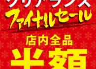 店内全品半額!!冬物クリアランスファイナルセール!!