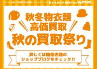 「秋の買取祭り」開催!!