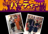 2014/10/31まで延長!!ハロウィンパーティー