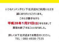 下北沢店 買取終了のお知らせ