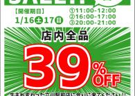 立川駅前店フロアリニューアルSALE!!