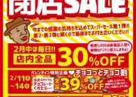 下北沢店 閉店SALE第1弾
