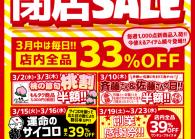 下北沢店 閉店SALE第2弾