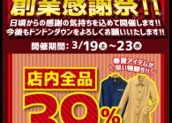 おかげさまで創業11周年!!創業感謝祭!!