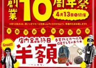 盛岡南店「10周年祭」開催