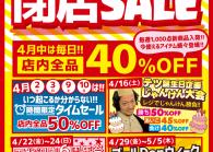 下北沢店 閉店SALE第3弾