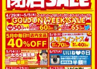 下北沢店 閉店SALE第4弾