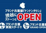 東京都渋谷区に新店舗!!「渋谷宇田川町店」オープン!!