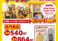 盛岡市「アネックスカワトク」で第2回古着マーケットが期間限定OPEN!