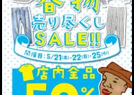 三鷹駅南口店「春物売り尽くしSALE」