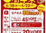 横浜上郷店「6周年祭」開催