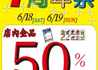 小金井店「7周年祭」開催