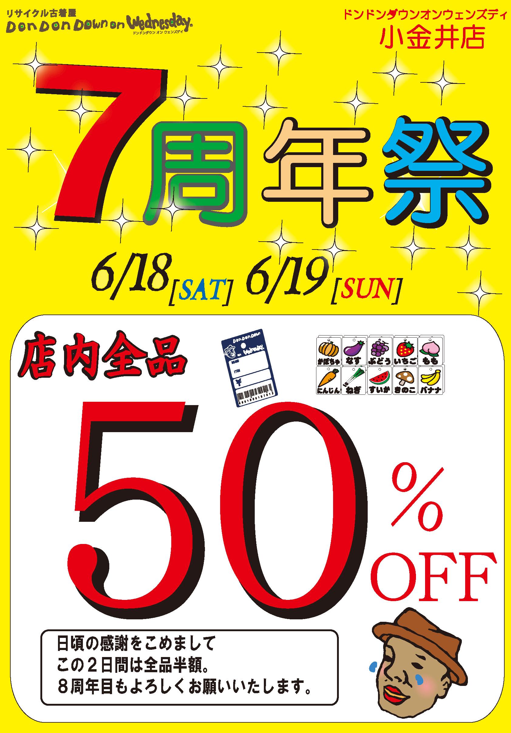 小金井店7周年祭