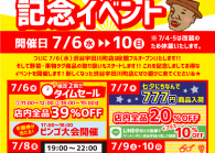 渋谷宇田川町店全館フルオープン記念イベント