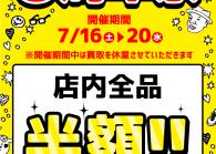 前橋天川店「6周年祭」開催