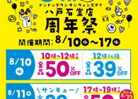 八戸石堂店6周年祭開催