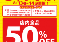 横浜西口店5周年祭開催