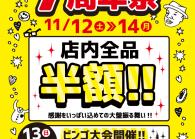あきる野店7周年祭開催