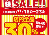 八王子松木店改装リニューアルSALE!!