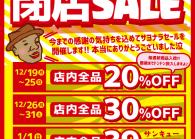 立川駅前店閉店SALE