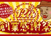 おかげさまで12周年 創業感謝祭!!