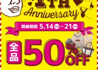 渋谷宇田川町店1周年記念祭