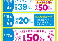 大和店7周年祭開催!!