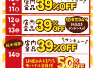 厚木店7周年祭開催!!