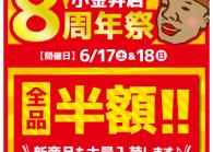 小金井店8周年祭開催!!