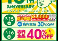 一関&奥州水沢店の周年祭開催!!