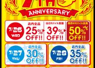 宇都宮鶴田店7周年祭開催!!