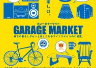 盛岡市ななっくで『ガレージマーケット』開催!!