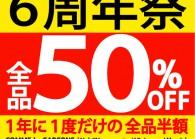 横浜西口店6周年祭!!