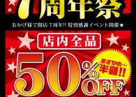 八王子松木店開店7周年祭!!