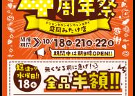 盛岡みたけ店 4周年祭!!