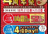 弘前ヒロロ店 4周年祭!!
