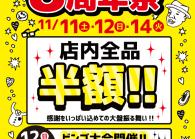あきる野店 8周年祭!!