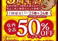 吉祥寺店 3周年祭!!