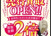 盛岡みたけ店が【盛岡北店】へ移転します!!