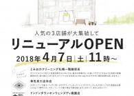 ドンドンダウン札幌桑園店グランドオープン!
