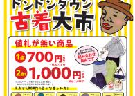 「ドンドンダウン古着大市」丸井水戸店に期間限定オープン!