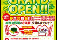 【イベント】盛岡渋民店グランドオープン記念イベントのお知らせ