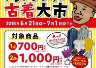 【催事開催】「ドンドンダウン古着大市」イオンSC陸前高田店に期間限定OPEN!