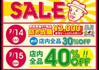 【イベント】奥州水沢店・一関店 周年祭のお知らせ