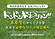西日本豪雨災害 被災地支援活動「ドンドンドネーション」