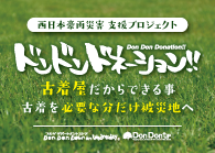 【皆様へご協力のお願い】西日本豪雨支援活動プロジェクト