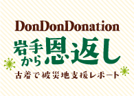 【イベント】岩手から恩返し 被災地支援レポート