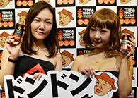 【イベント】ドンドンダウン渋谷宇田川町店×飲むTENGA(テンガ)コラボイベント開催!