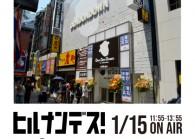 【出演告知】1/15 ヒルナンデス!にドンドンダウン渋谷が登場!